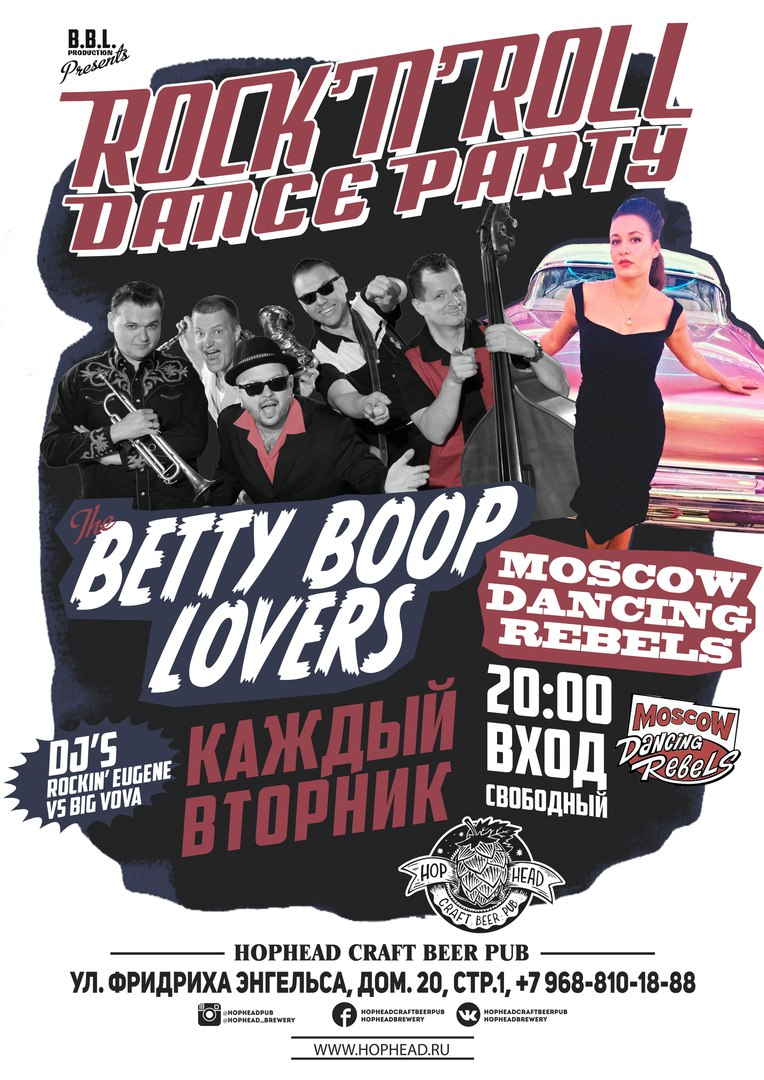 The Betty Boop Lovers в HopHeadCraftBeer Pub