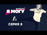 Workout • Как похудеть за 2 месяца? Серия 8 [Фитнес реалити-шоу