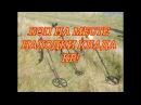 Коп с камрадами на землях наших предков. Хорошо копнули - душевно отдохнули!