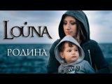 LOUNA - Родина OFFICIAL VIDEO 2017