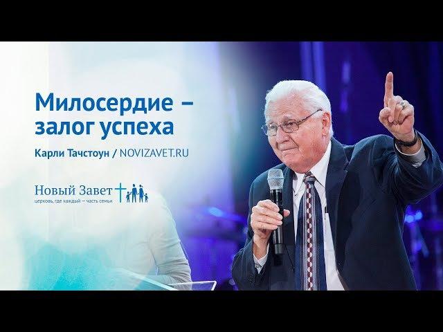 Карл Тачстоун: «Милосердие – залог успеха» (17 сентября 2017)