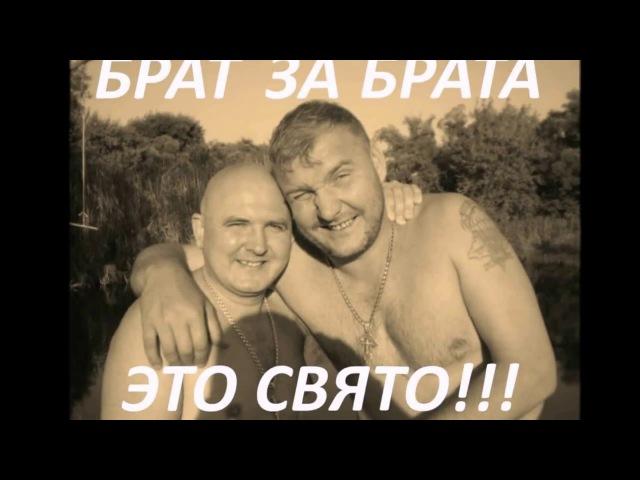Владислав Медяник и Дмитрий Быковский Брат