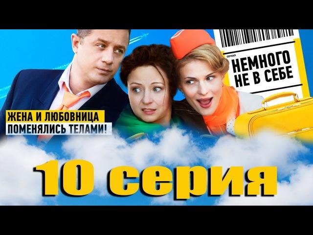 Немного не в себе - 10 серия (2011)