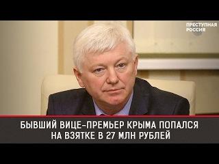 Бывший вице-премьер Крыма попался на взятке в 27 млн рублей