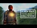 О чем TES 4 Oblivion 2