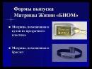 Фильм Компания БИОМ 2011