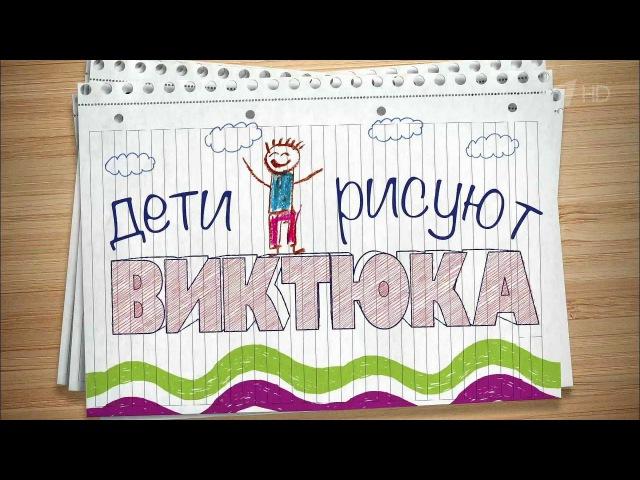 Вечерний Ургант. Дети рисуют Виктюка - Роман Виктюк. (27.10.2016)