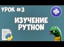 Уроки Python для начинающих | 3 - Первая программа (синтаксис)