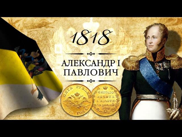 Монета 5 рублей 1818 года (СПБ-МФ)