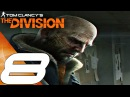 The Division (PS4) - Gameplay Walkthrough Part 8 - Amherst's Apartment Rogan Boss (Full Game)