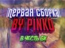 СБОРКА КС 1.6 ДЛЯ ЛУЧШЕЙ ИГРЫ. АИМ КОНФИГ В СБОРКЕ