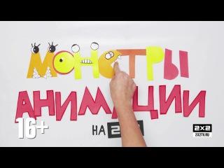 Монстры анимации. Роберт Саакянц