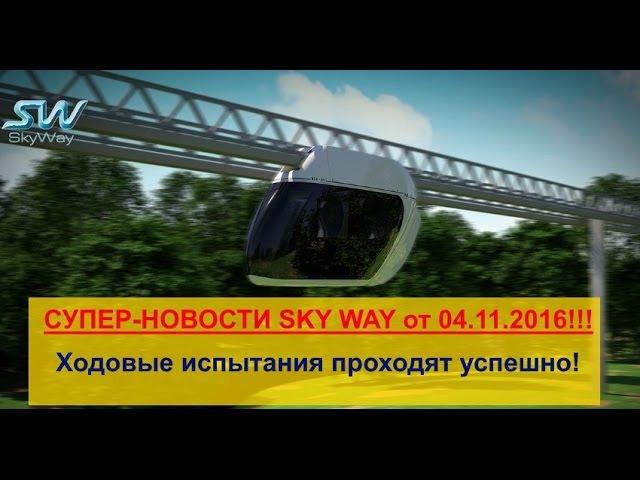 🎥 Новости SkyWay 04 11 2016 Тест драйв ходовой части SkyWay смотреть онлайн без регистрации