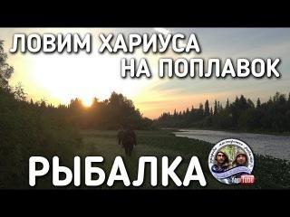 РЫБАЛКА / ЛОВЛЯ ХАРИУСА НА ПОПЛАВОЧНУЮ УДОЧКУ / БРАТЬЯ ПРИХОДЬКО / ЛЕТО 2017