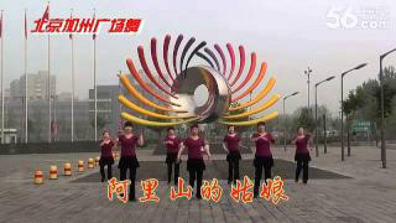 北京加州广场舞 阿里山的姑娘 含背面 超清