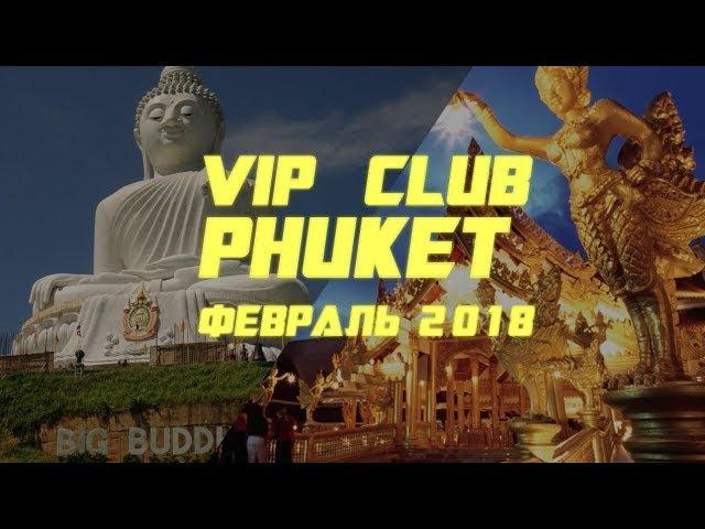 VIP club. Тайланд (Пхукет). Февраль 2018 года. ACT GET | JEWELRY