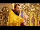 Протоиерей Виктор Иванов. О возвращении блудных детей. 12.02.2017 г.