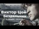 Виктор Цой слушать Бездельник 2 с лицом нахала / Виктор Цой слушать онлайн
