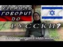 Израильтяне говорят на русском 1 ! ישראלים מדברים רוסית | The Israelis speak Russian