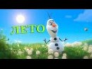 Песенка Олафа про лето из м/ф Холодное сердце