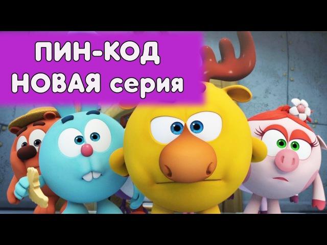 Петя Юрского Периода - Смешарики. Пин-код (Премьерная серия 2017 года)