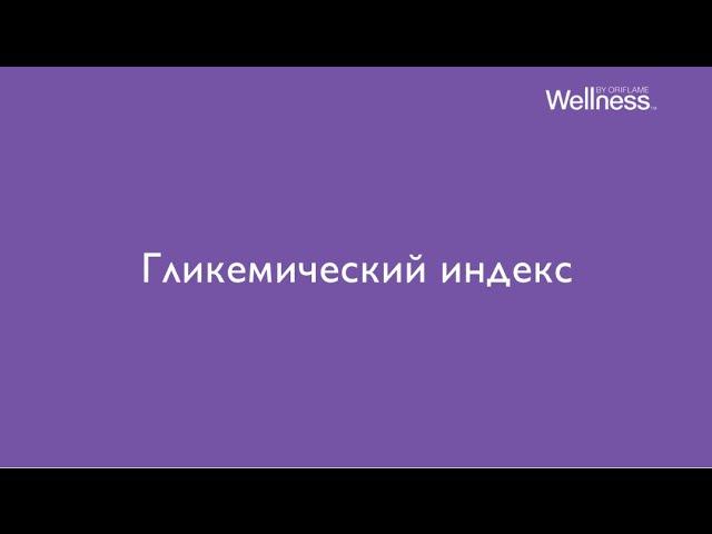 Интересные факты от Wellness: Гликемический индекс