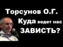 Торсунов О.Г. Куда ведет нас ЗАВИСТЬ?