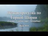 Лёгкая прогулка по Горной Шории (Учулен -  Голубое озеро - Мундыбаш)
