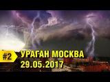 Ураган в Москве 29.05.2017 #2