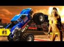 Самые крутые автомобили Monster Truck в мире!! 1 Монстр Трак