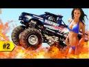 Самые крутые автомобили Monster Truck в мире!! 2 Монстр Трак