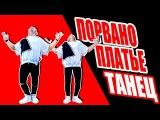 ПОРВАНО ПЛАТЬЕ - JAH KHALIB - ТАНЕЦ #DANCEFIT