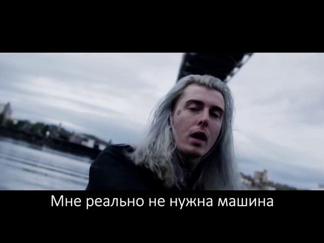 GHOSTEMANE - Andromeda [rus subs/перевод]