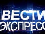 ГТРК ЛНР. Вести-экспресс. 24 мая 2017
