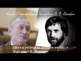 Открытая книга. В. Высоцкий. «Мне в ресторане вечером вчера...», исполняет К. Маре ...