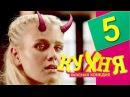 Кухня - Кухня - 5 серия 1 сезон HD
