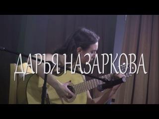 Дарья Назаркова/ номинация инструментальное исполнение/ Неделя талантов 2016