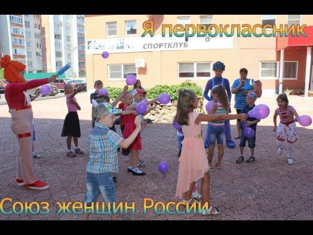 Союз женщин России мероприятие Я первоклассник