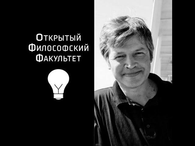 ОФФ: Н.Б. Иванов Простые истины: трансцендентальный приснослов - 1 лекция