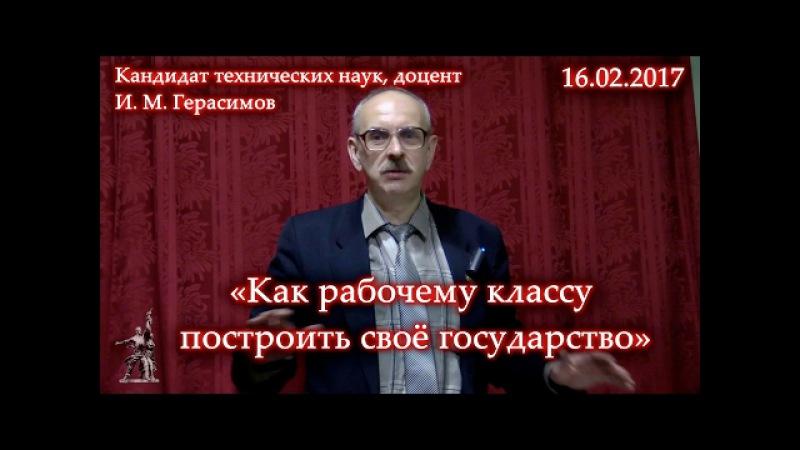 Герасимов И.М. Как рабочему классу построить своё государство (16.02.2017)