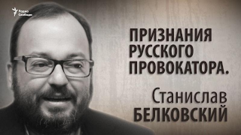 Признания русского провокатора Станислав Белковский