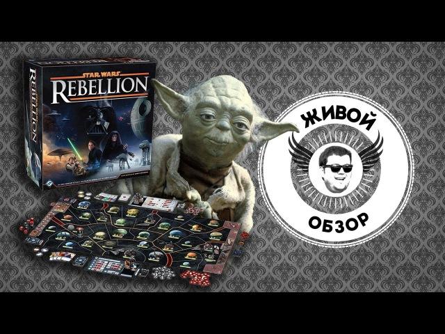 Star Wars: Rebellion (Звёздные Войны: Восстание) Живой обзор