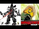 НИНДЗЯГО Робот Гармадона из LEGO Ninjago Movie Крутая игрушка папы Ллойда
