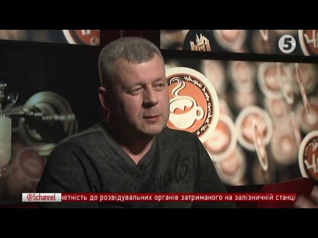 Георгій Учайкін («Українська асоціація власників зброї») За Чай.com - 13.04.2017
