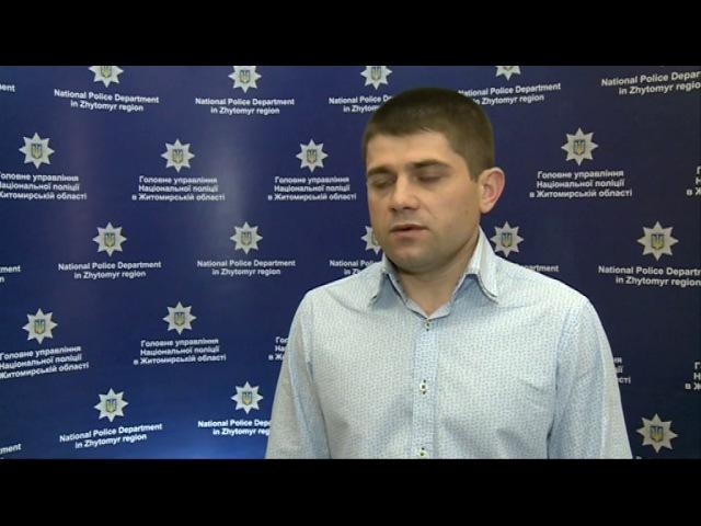 Андрій Федоришин - начальник відділу УКР ГУНП в Житомирській області