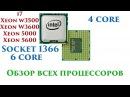 Помощь по выбору процессора на сокет 1366, обзор всех серий i7, Xeon w3500, w3600, 5500, 5600