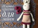 Платье и балетки крючком для вязаного зайчика.