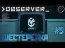 Observer прохождение игры на русском 5 Обсервер Шестеренка