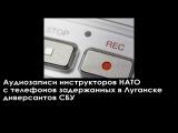 Аудиозаписи инструкторов НАТО с телефонов задержанных в Луганске диверсантов С...