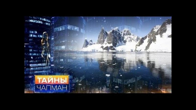 Тайны Чапман. Как спасти Антарктиду? (09.03.2017) HD